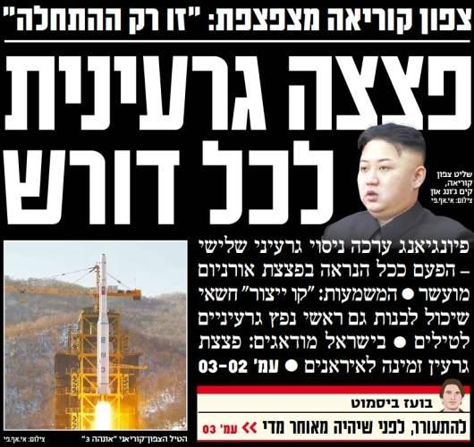 יגאל עמיר: הניסוי הגרעיני של צפון קוריאה: השוואה למלאי פצצות האטום